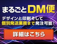 まるごとDM便