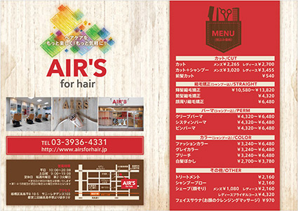 AIR'S for hair様